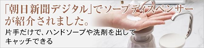 200416_朝日新聞デジタルに掲載