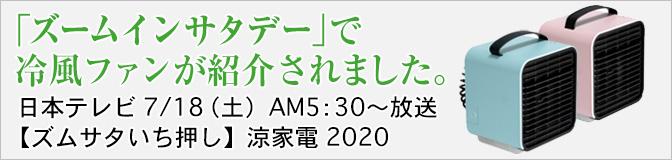 200718_ズームインサタデー